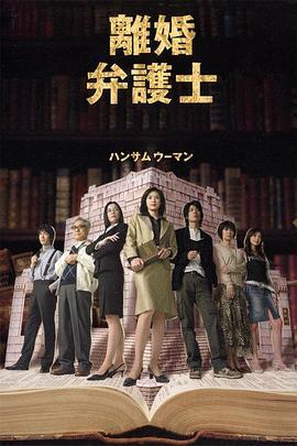 离婚女律师第一季