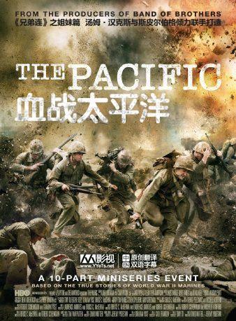 太平洋战争/血战太平洋