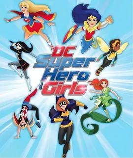 DC超级英雄美少女第一季