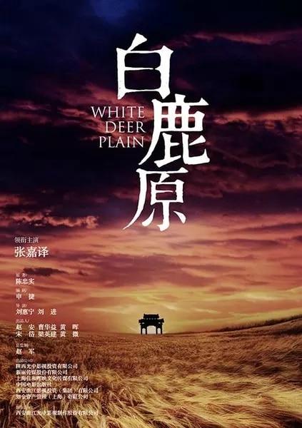 白鹿原电视剧