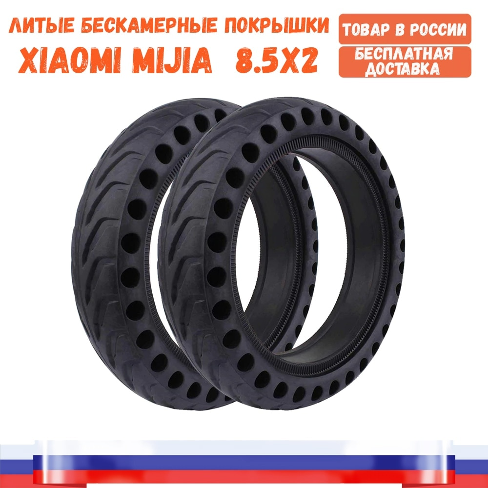 [Склад в России]8 1/2 for Xiaomi Mijia M365 solid tyre Electric Scooter 8.5 Inch Front/Rear Tire Wheel Solid