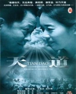 天道2007