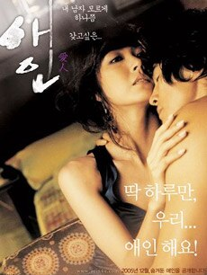 爱人(韩国)