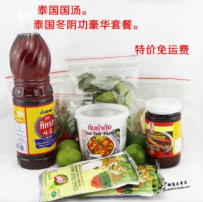 Thai Spices Tom Yum Kung soup seasoning sauce packages LOBO hot pot deluxe edition|packaging lipstick|pot metalpots |