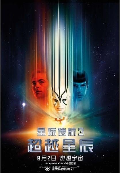 星际迷航3超越星辰