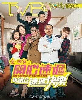 爱·回家之开心速递粤语版2017