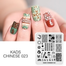 KADS Nail Stamping Plates Chinese Style Nail Image Stamp Template Polish Printing Stamp Plates DIY Manicure DIY Stencil Tool