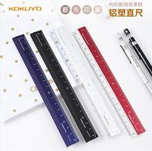 TUNACOCO japonés KOKUYO WSG 19cm regla Simple plegable aprender papelería dibujo normas de dibujo suministros Qt1710141