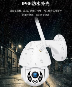 2MP 1080P Auto Tracking Motion Detection Wireless PTZ IP Dome Camera