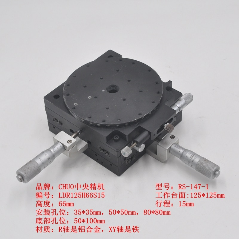 CHUO RS-147-1 three-dimensional XYR axis manual fine-tuning slide table 125 * 125mm table top enlarge