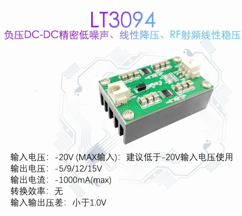 Módulo de suministro de potencia de presión negativa LT3094, módulo de suministro de fuente de alimentación lineal RF de bajo ruido, módulo de fuente de alimentación RF