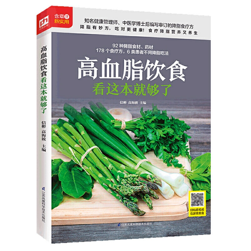 High Blood Fat Diet Healthy Food for Hyperlipemia Chinese Recipes Book Chinese Version 16K
