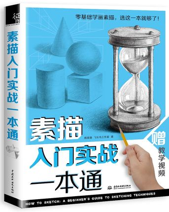 Sketchbook Practical Course Self-study Zero Basic Course Textbook Book Adult Decompression Coloring Book