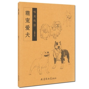 Traditional Chinese Drawing Skill Art Book / Lovely Cute Animal Dog Learning Chinese Brush Gongbi Xian Miao Painting
