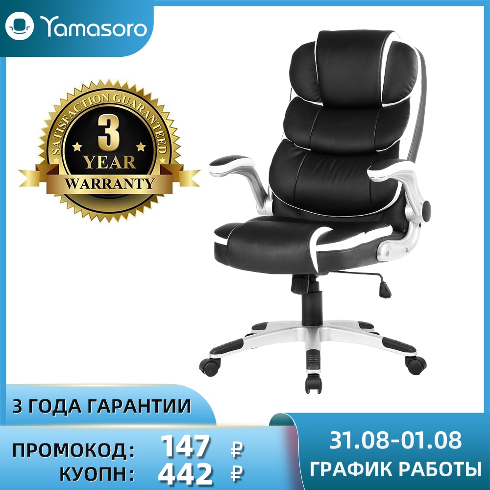 Yamasoro High-Back boss office Chair Gaming Chair Executive ergonomic leather chairs rocking swivel chair computer armchair