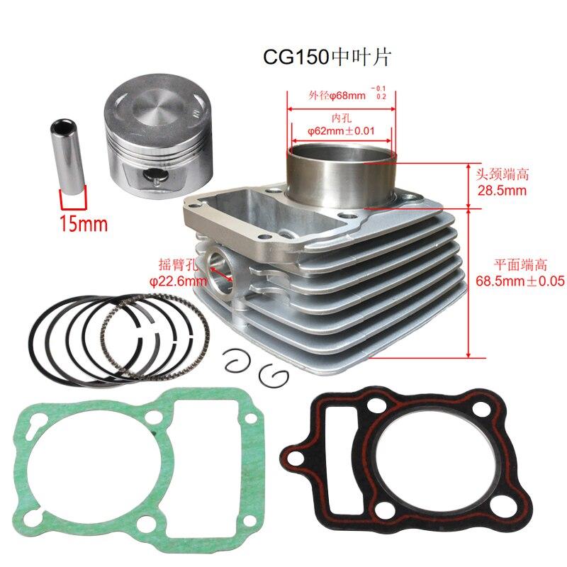 Cilindro pistão junta suíte é adequado para honda g150 g175 g200 g250 cilindro ampliado