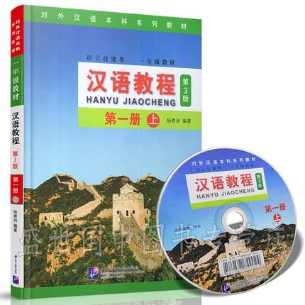 Un curso en chino (un libro de texto chino) Volumen one shang libros de orientación para el nuevo examen de habilidad China