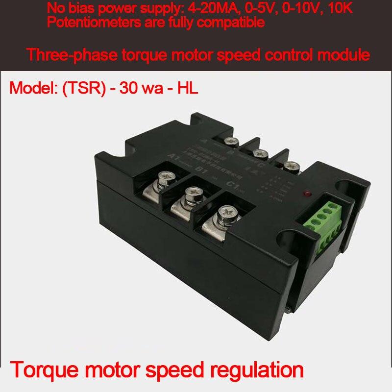 ثلاث مراحل عزم الدوران سرعة المحرك تحكم وحدة TSR-20DA-WL يمكن متصلة 4-20MA تحكم عزم دوران المحرك