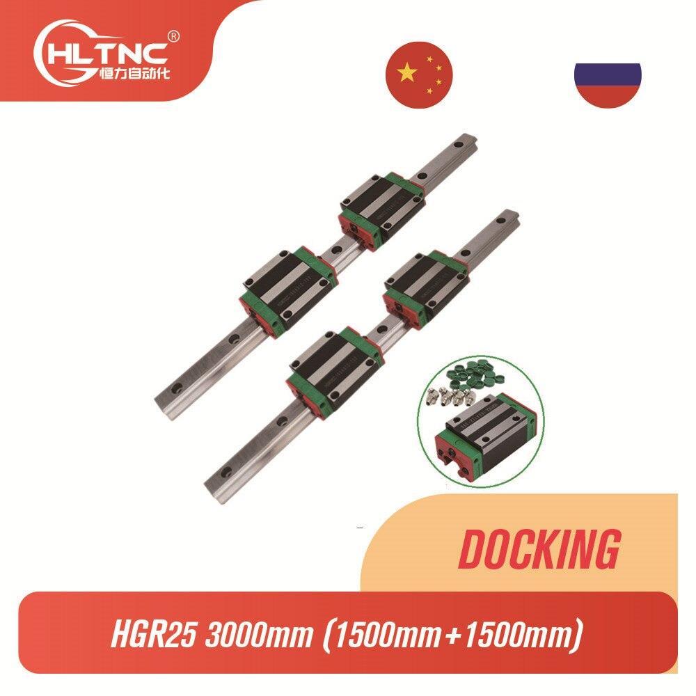عرض 25 مللي متر مربع دليل السكك الحديدية الخطية HGR25-3000mm (لرسو السفن/المشتركة 1500 + 1500)+ 4 * HGW25CC لآلة الطحن باستخدام الحاسب الآلي أو مخرطة راوتر