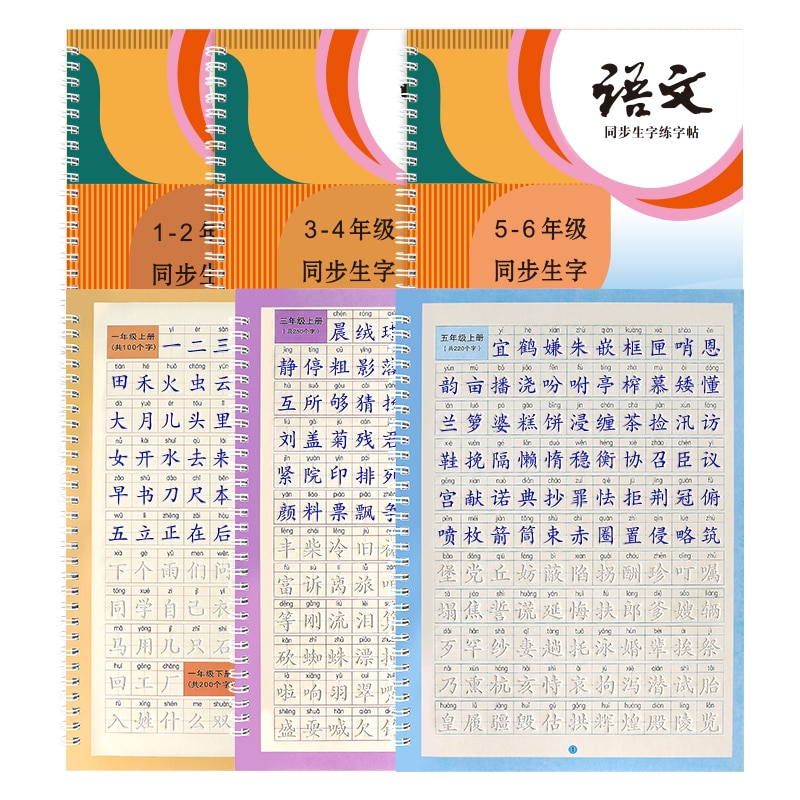 3Book/Set Reusable 3D Groove Practice For Copybook Synchronized Textbooks Chinese Characters Children Practice Art Writing Books