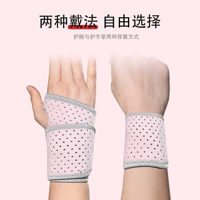 Защита для запястья, Женский Натяжной ремень-футляр для запястья, спортивное Защитное снаряжение для фитнеса, летнее дышащее снаряжение
