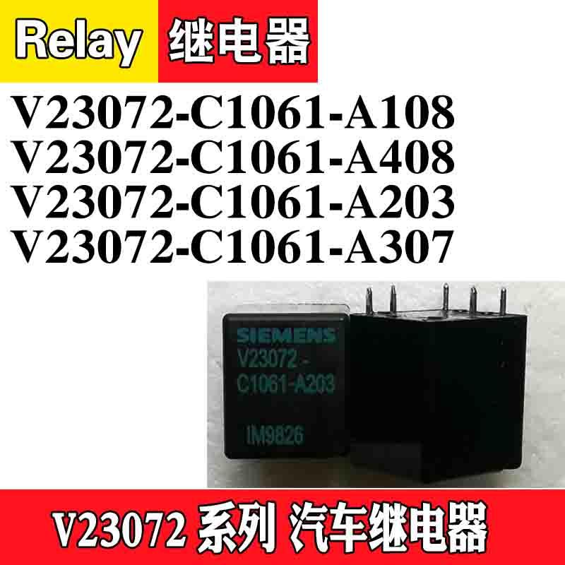 V23072-c1061-a408 автомобильное реле A108 A203 A307 a комплект преобразования 5 футов
