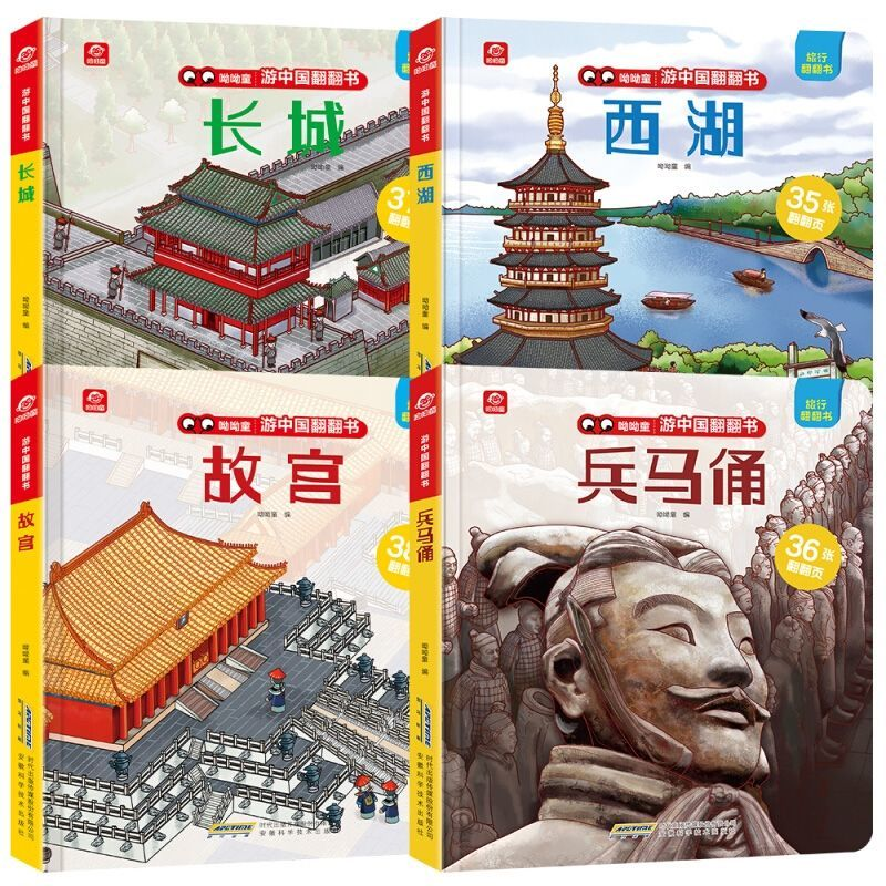 islands of aloha mystery series 6 book series Traveling China Flip Book Series 4 Volumes Of The Great Wall Forbidden City 3D Children's Picture Book For 1-6 Years Old Livros