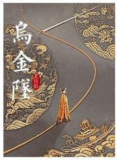 Black Gold Pendant 2pcs a set online popular novels, best-selling love novels.
