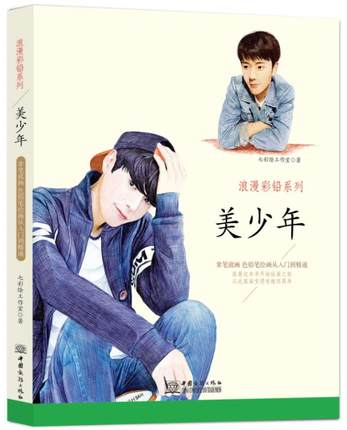 Chinese Color Pen Pencil Drawing book about character handsome Boy / chinese art techniques Painting art Book for Beginner