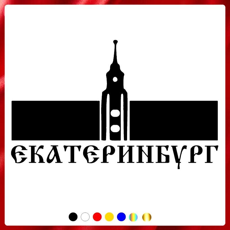 40471# наклейки на авто Екатеринбург водонепроницаемые наклейки на машину наклейка для авто автонаклейка стикер этикеты винила наклейки стай...