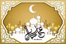 7x5FT  Fast Month White Golden Ramadan Kareem Mosque Crescent Moon Custom Photo Studio Backdrop Background Vinyl 220cm x 150cm