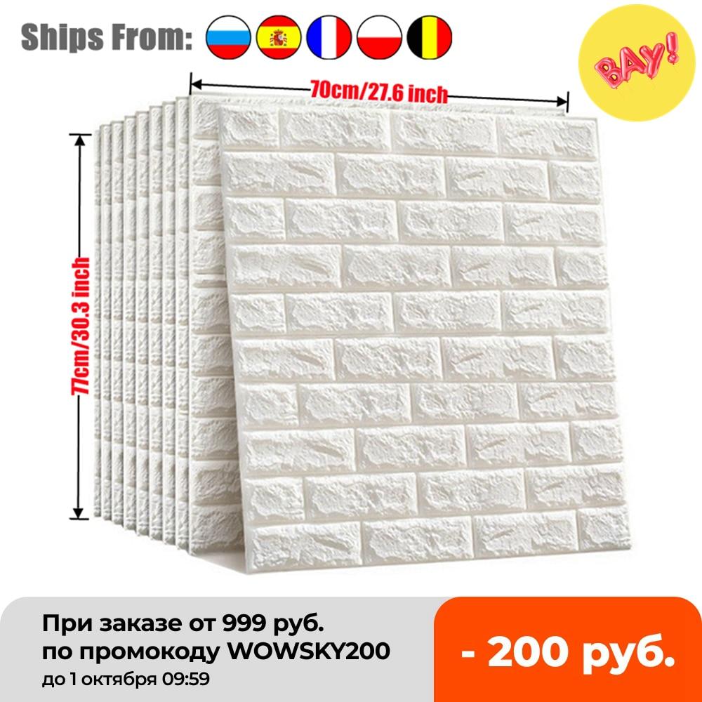 10pcs 3D Wall Sticker Imitation Brick Bedroom Decoration Waterproof Self Adhesive Wallpaper For Living Room Kitchen TV Backdrop