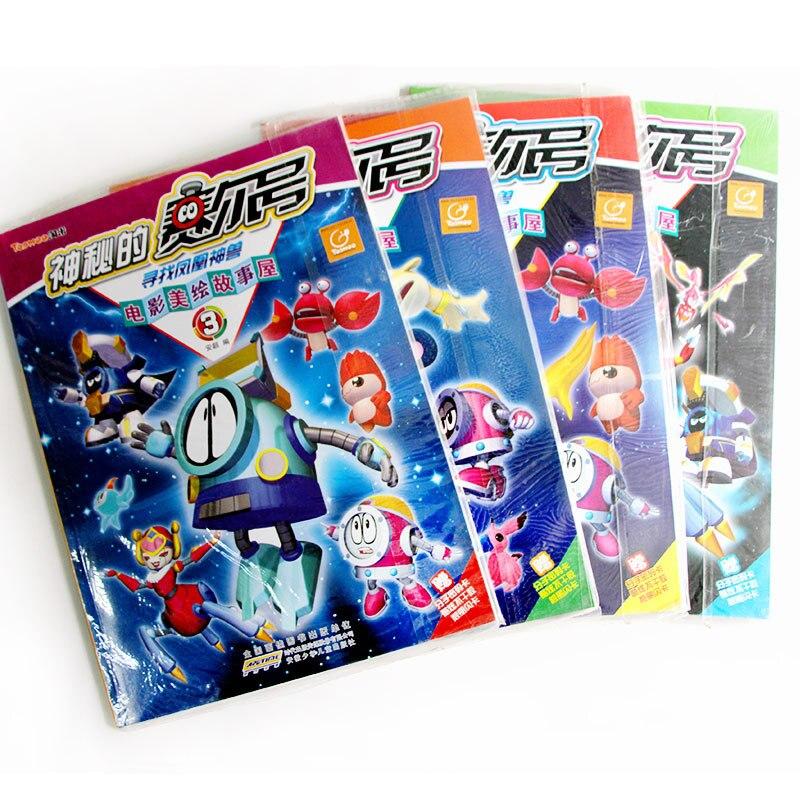 Bao dan misterioso Purcell todos los 4 libros de cuentos para niños 0-3-6 años historia para niños niño