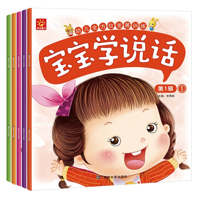 walden libby hegarty patricia my first sticker books things to learn 4 books 10 Books Baby Learn to Speak Children's Chinese Enlightenment Education Books Behavior Management  Picture Books Libros Livros