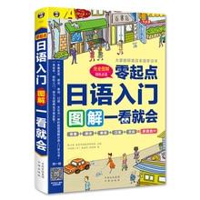 Nouveau Zero-Libro de présentation básico japonés, libros para impression con palabras, délimitado oral japonés livres
