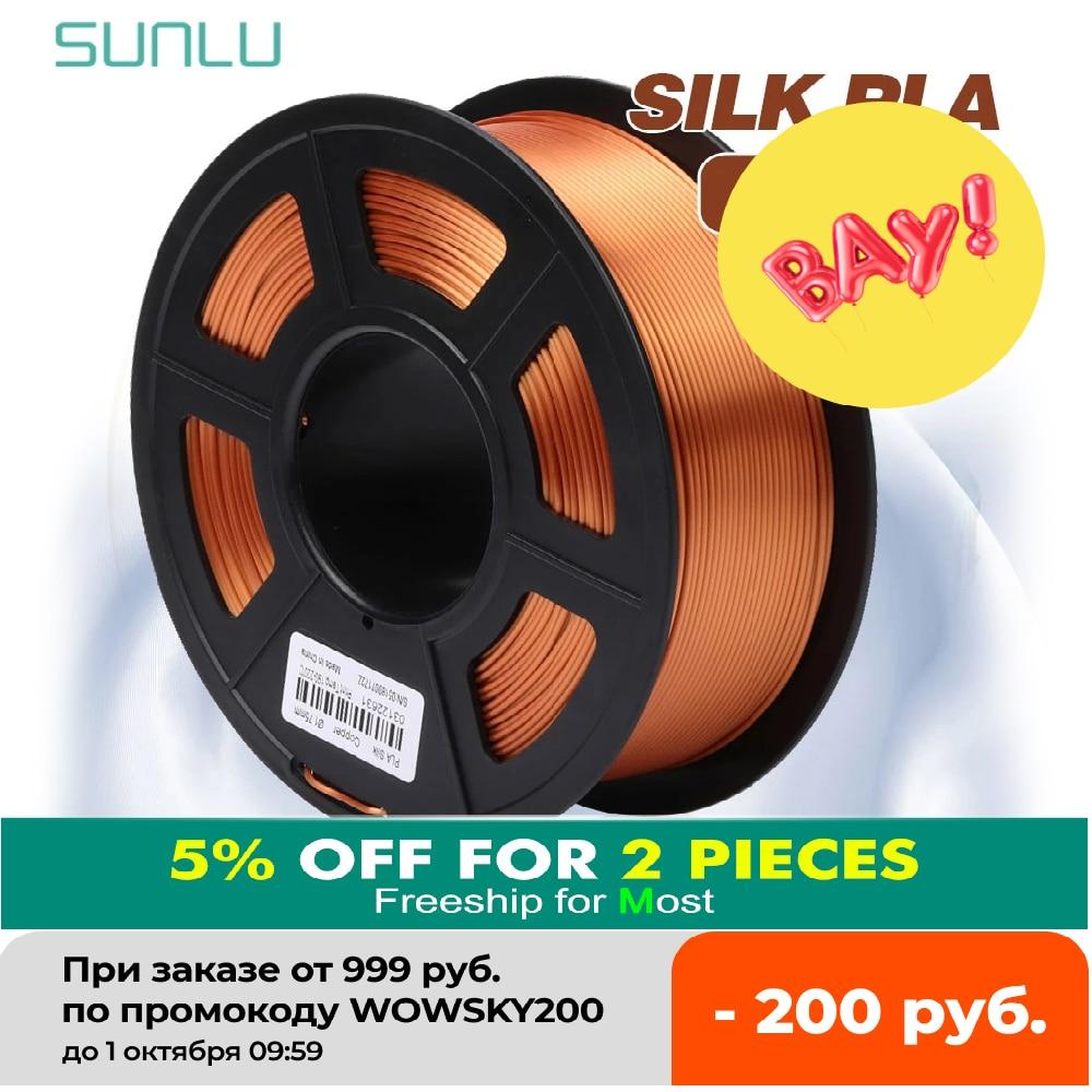 SUNLU SILK PLA Filament 1.75mm 1kg 3d Printer Filament Silk Texture 3D Printing Materials
