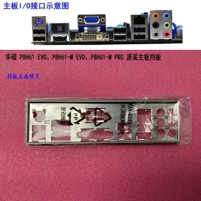 Placa base trasera de protección i/o para ASUS P8H61 EVO, P8H61-M EVO,...