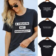 Russian Slogan Letter Print Fashion Women Harajuku T Shirt Gothic Streetwear Graphic Tees Female T-shirt Black Tops Clothing