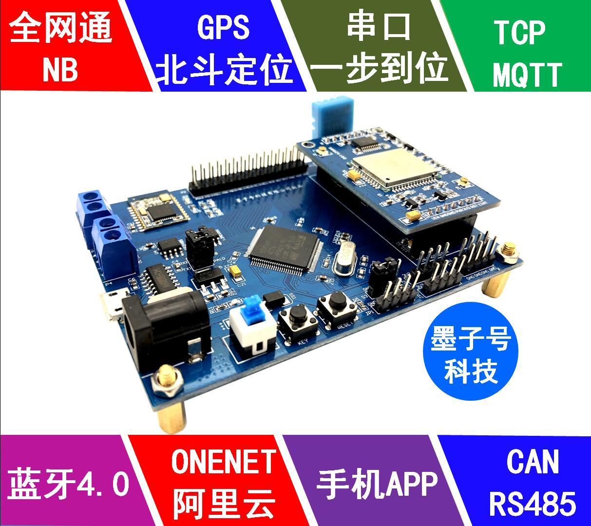 STM32 Development Board BC20 Full Netcom Module GPS Beidou Location NBIOT Internet of Things MQTT Bluetooth Protocol