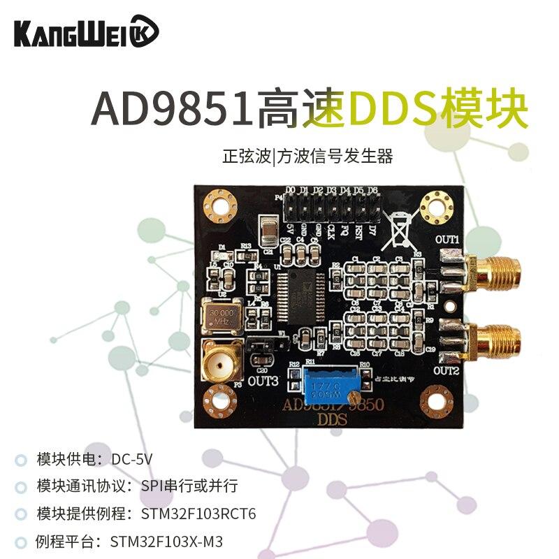 AD9851 وحدة DDS وظيفة مولد إشارة برنامج التسليم متوافق مع AD9850 وحدة النسخة المبسطة