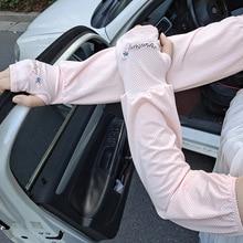 Summer loose sunscreen driving ice silk sleeve female long length UV protection sleeve arm arm glove ice sleeve