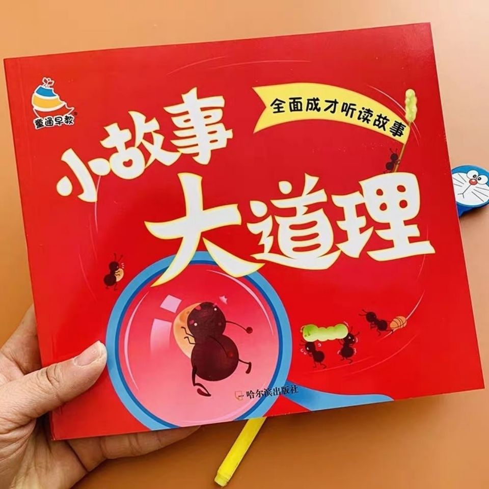 Short Story Chinese Books Children's Education Enlightenment Bedtime Story Book Children's Extracurricular Reading Stories Libro