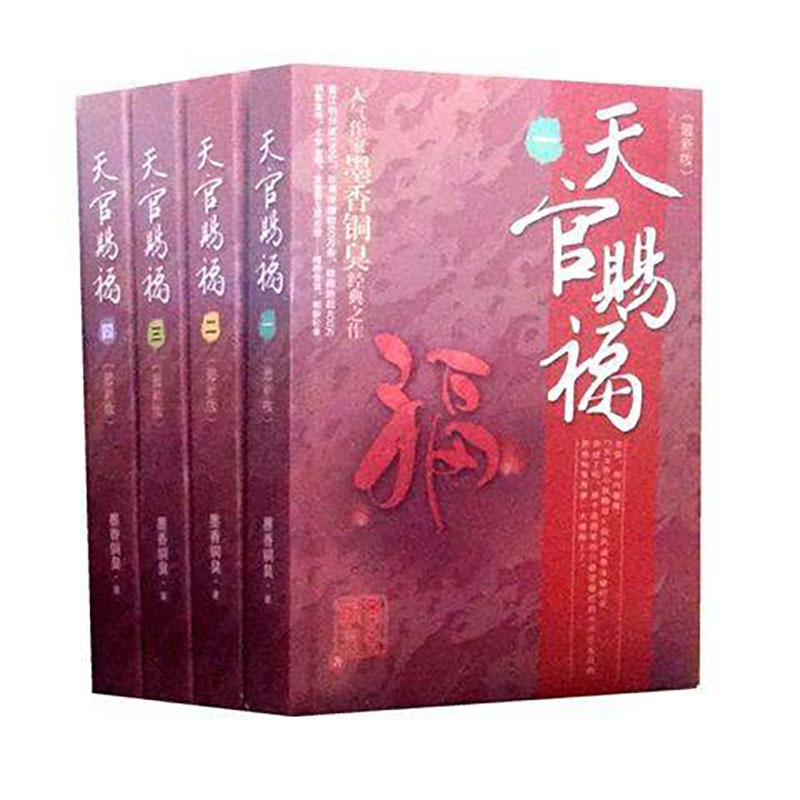 4Pcs/Set of Heaven Official's Blessing The Latest Version of Chinese Fantasy Novels Tian Guan Ci Fu Literary Classics Books
