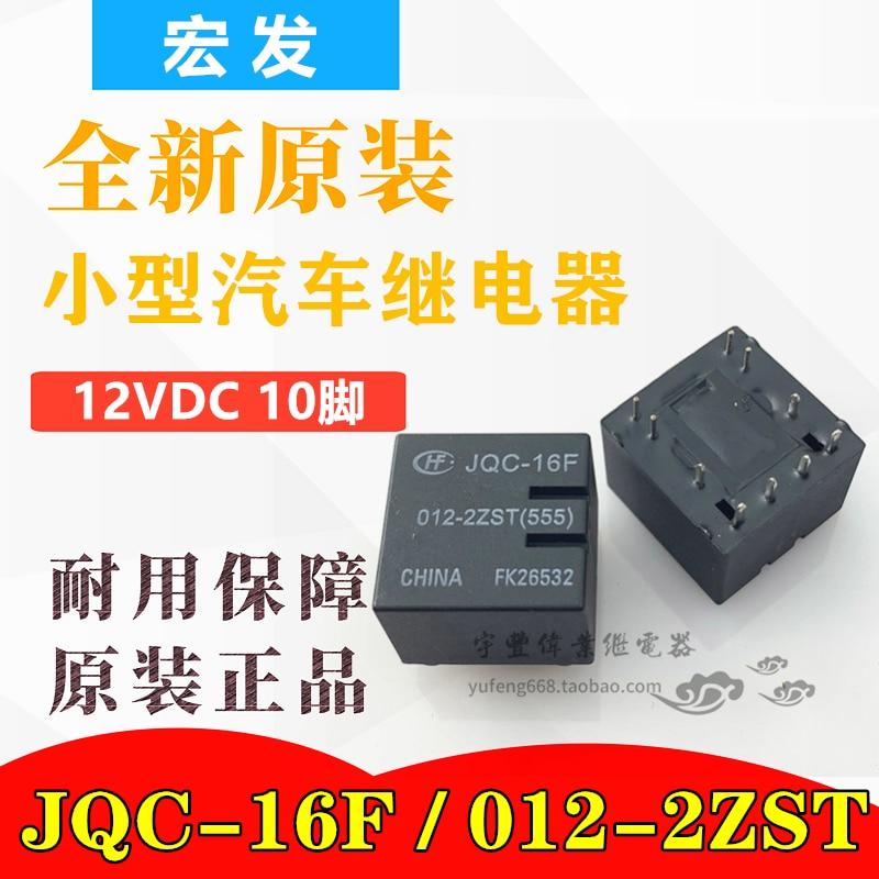 5PCS/LOT  JQC-16F 012-2ZST  HFKD V23084-C2001-A303