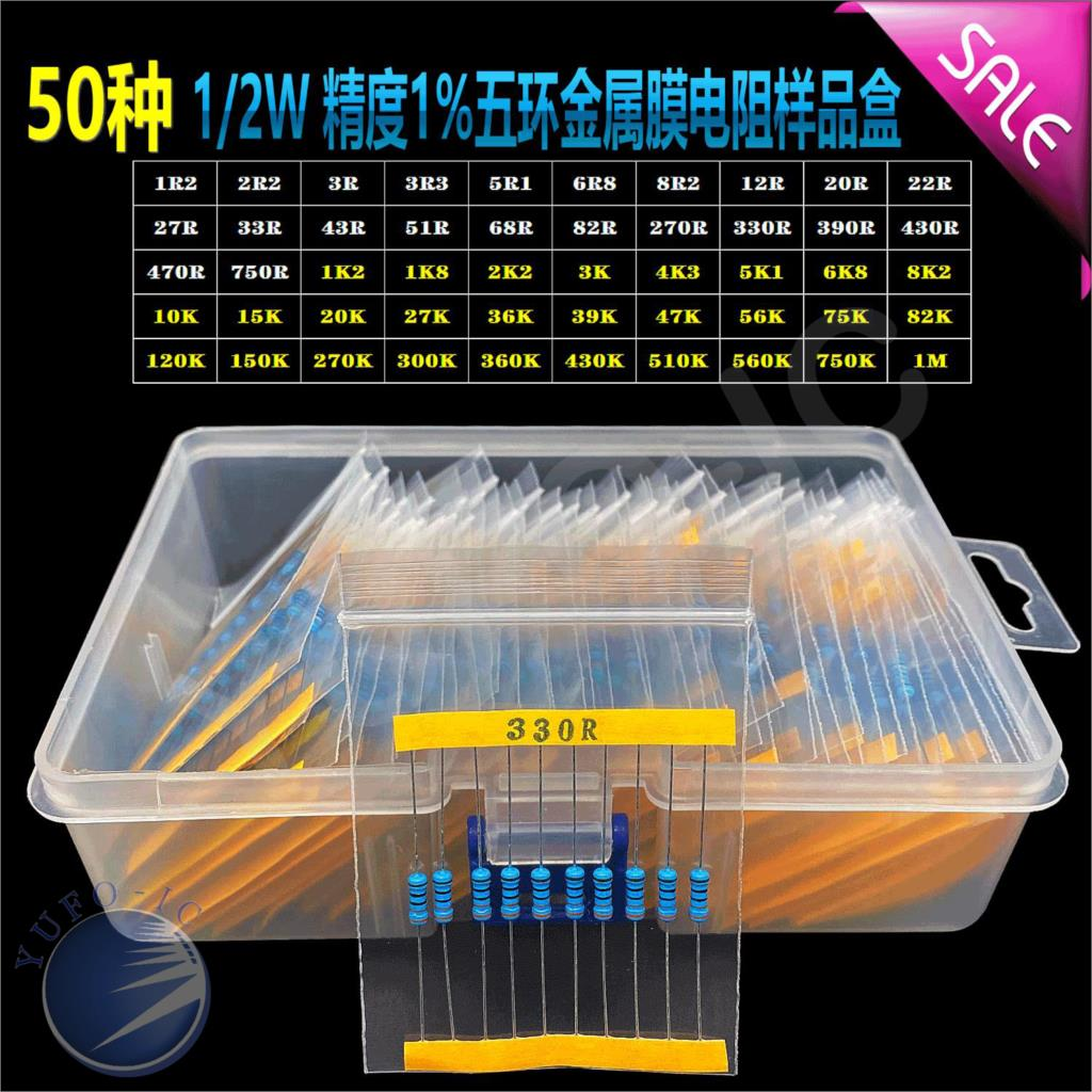 50 valores de 1/2W 1%(1.2r-1m) caja de kit de resistencias de película metálica 1,2/2,2/3,3/5,1/6,8/12/20/22/27/33/43/51/68/82/8,2/270/330/390/430/ohm/R/K