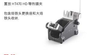 الأصلي JBC HDT-SE الوقوف ل HT470
