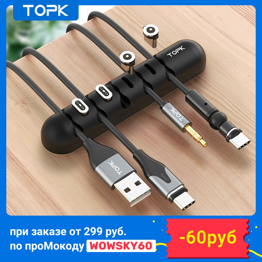 TOPK L35 Cable Organizer & Magnetic Plug Box Silicone USB Cable Winder Flexible Cable Management Clips for Mouse Earphone Holder