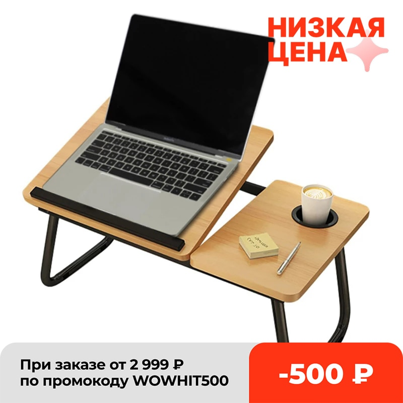 Adjustable Laptop Table for Bed Sofa Portable Notebook Tray Lap Tablet Computer Stand for Eating Writing Reading with Cup Holder