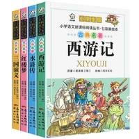 china chinese four classics masterpiece books easy version with pinyin image for beginners%ef%bc%9athree kingdoms%ef%bc%8cthe water margin