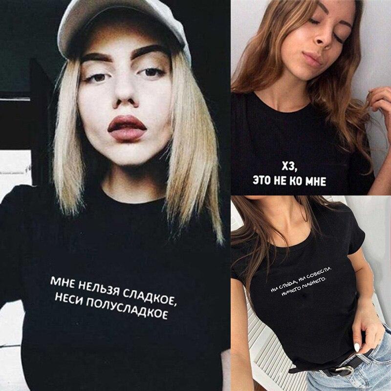 קיץ גופיות רוסית כיתוב אני יכול לא מתוק, לשאת SEMI-SWEET נקבה חולצות Hipster Tumblr טי